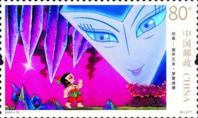 中国邮政葫芦兄弟邮票预约入口图1