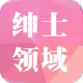 绅士领域app官网