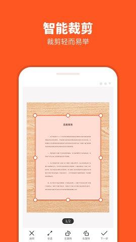 扫描坞app图2