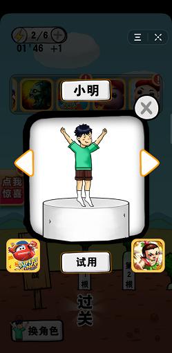 天天抱大腿游戏安卓版图片1
