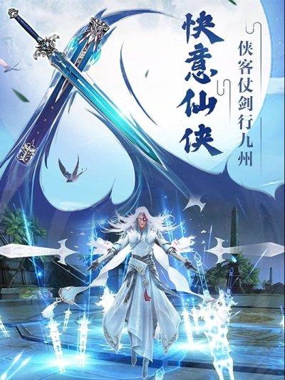 西游之剑仙传手游图3