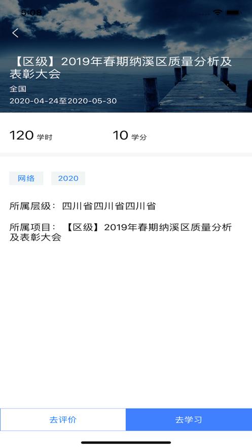 学习公社云app图2