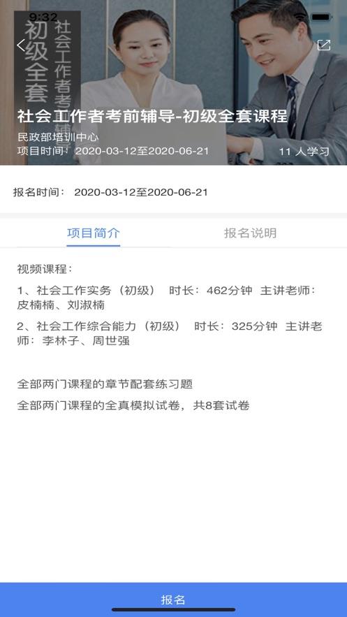 学习公社云app图3