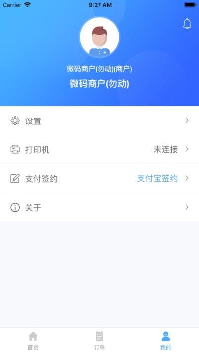 一应黔行app图2