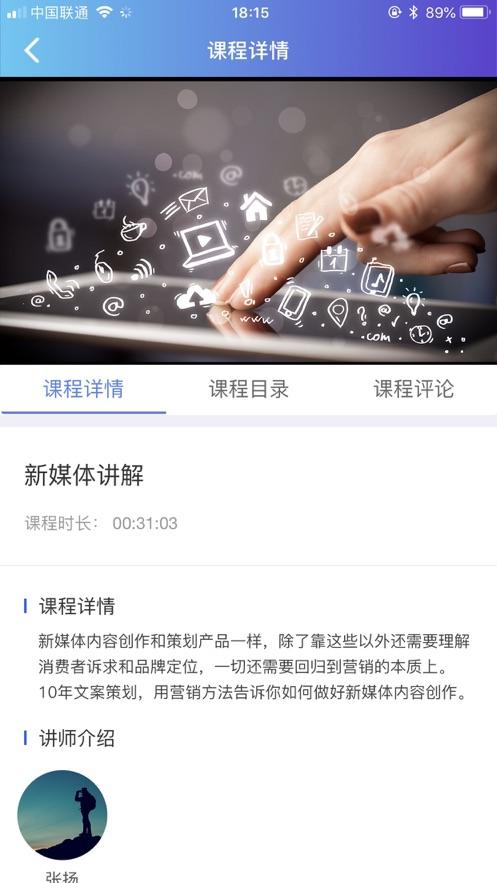学习公社云app图1