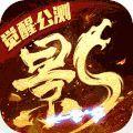 影之传说上古英雄传正版手游 v120523