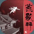 燕歌行游戏官方版 v1.0