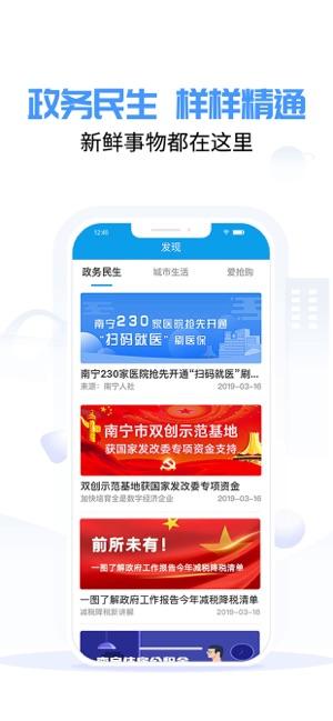 爱南宁小学网上报名系统登录官方入口图片2