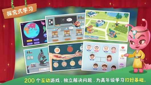 童行学院时空之旅app图3