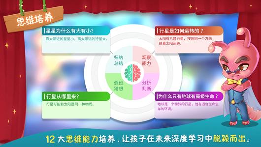 童行学院时空之旅app安卓版官方下载图片1