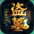 摸金校尉之拘尸法王手游官方版 v1.0.0