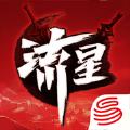 流星群侠传问剑峨眉官网更新版 v1.0.450668