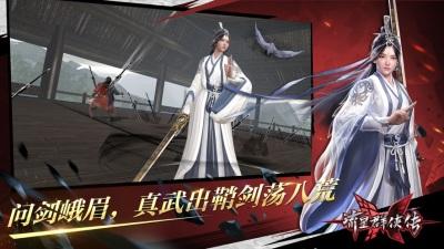 流星群侠传问剑峨眉官网更新版图片2