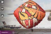 和平精英龙虾霸霸降落伞怎么得 龙虾霸霸降落伞获取攻略[图]
