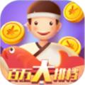 百万大排档领红包app v1.0.0