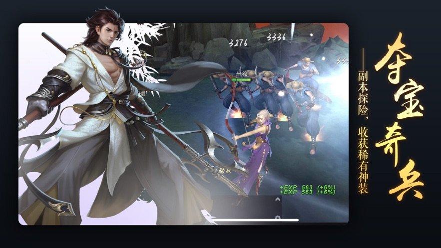 琳琅天下之圣墟手游官方版图片2