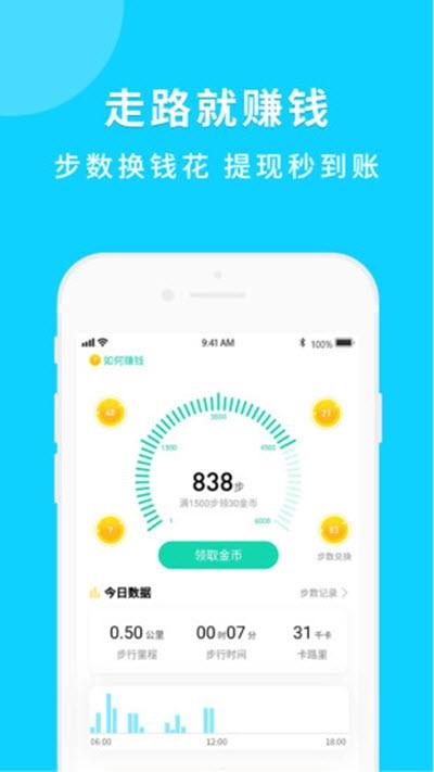 步行挖宝app分红官方版图片1