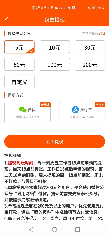 每日资讯app图2