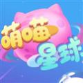 萌喵星球游戏安卓版 v1.0
