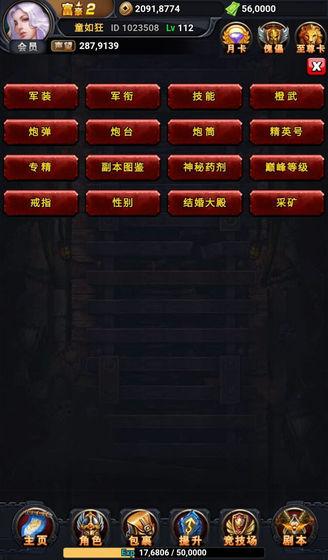 拜游大炮游戏安卓版图片2