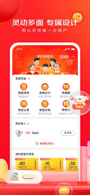 京东app9.0图2