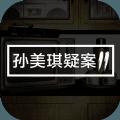 孙美琪疑案宋明朝安卓完整版 v1.0
