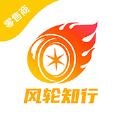风轮知行app官方版 v1.0.4
