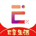 E享生活app手机版 v1.0.0
