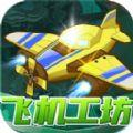 全民机长飞机工坊游戏安卓版 v6.6.6.2