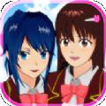 樱花校园模拟器宫斗版下载中文版 v1.035.17
