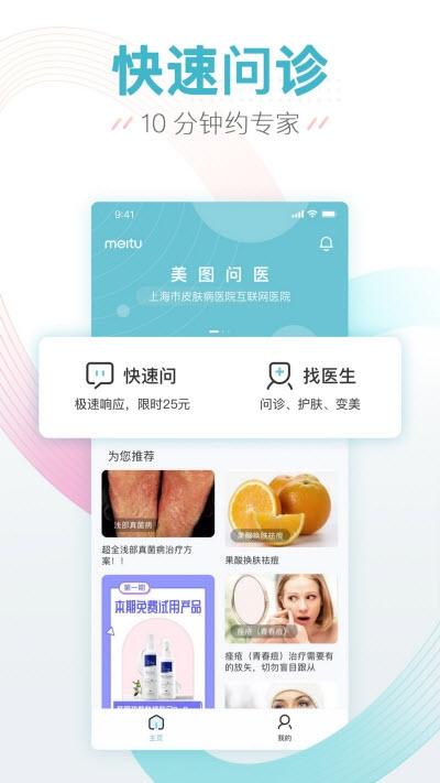 美图问医app安卓版 v1.4.2