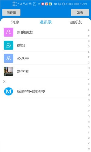 同行快线app手机版 v2.0.1