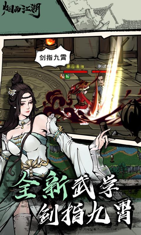 烟雨江湖手游官方版图片2