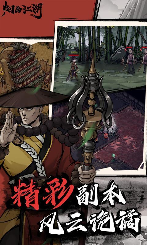 烟雨江湖手游官方版图片1