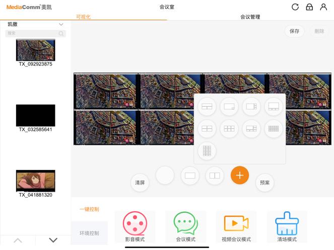 美凯集控平台app手机版图片1