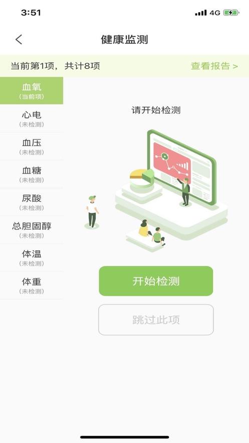 昭康医助app安卓版图片1
