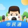 石家庄城市管理市民通官网版 V1.2.35