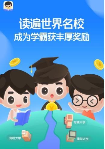 世界学霸app是真的吗 世界学霸怎么玩[多图]