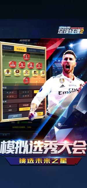 范特西足球经理2游戏官方版图片1
