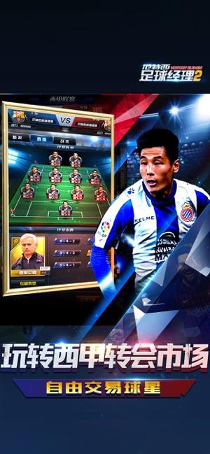 范特西足球经理2游戏官方版 v2.0
