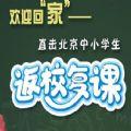 北京中小学开学第一课