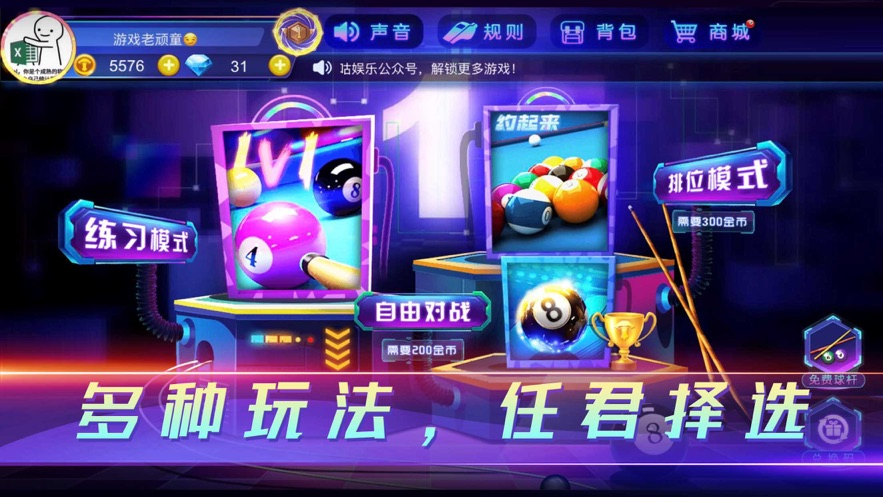 魔咕台球游戏手机版图片1