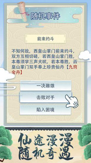 修仙式人生游戏安卓版 v1.05