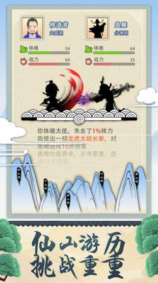 修仙式人生游戏安卓版图片1