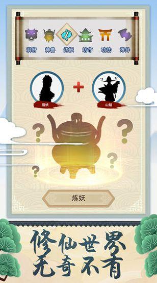 修仙式人生游戏安卓版图片2