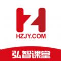 弘智课堂app官方版 v0.2.8