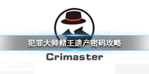 Crimaster犯罪大师赌王遗产密码是什么 赌王遗产暗号密码介绍[多图]