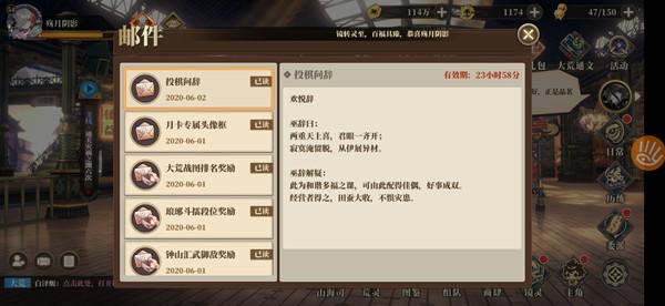 山海镜花投棋问辞什么意思 今日元吉领取方法[多图]