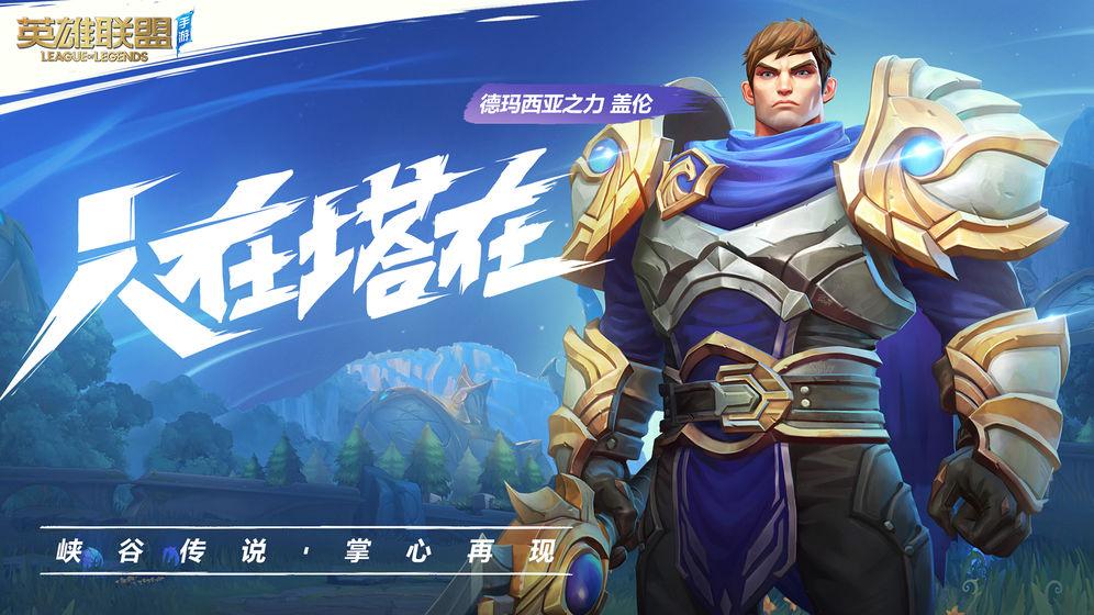 英雄联盟手游lol下载国际版中文安装包图片2
