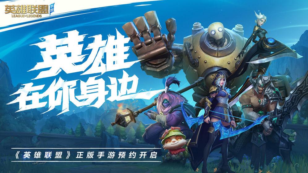 英雄联盟手游lol下载国际版中文安装包图片1